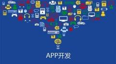 定制开发必威体育手机客户端下载APP时要注意的事项