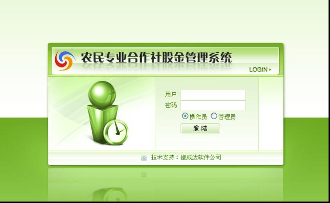农民合作社管理系统-必威体育手机客户端下载开发