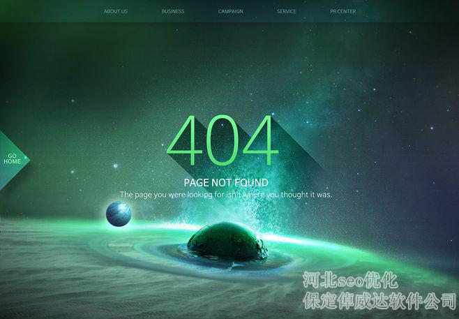 河北seo优化中404错误页面优化的方法