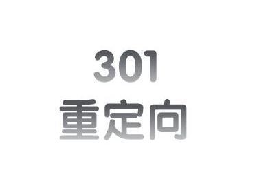 河北seo优化中301重定向—永久跳转